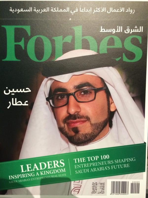 forbes-sawerly